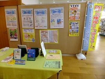 津山市の健康診断(法定健診)を予約できる医療機 …